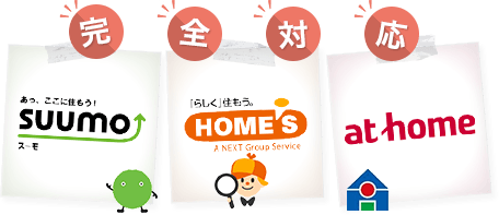 SUUMO、HOMES、athome完全対応